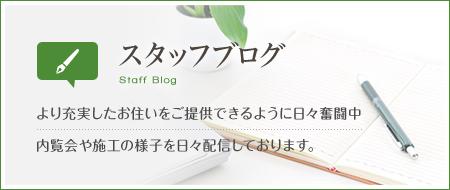 高建ホーム・スタッフブログ