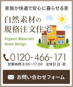 群馬の新築規格注文住宅・フォート0eを扱っている高建ホームへお問い合わせ