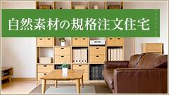 自然素材で安心・快適な新築の規格注文住宅は群馬の高建ホームのフォート0e!