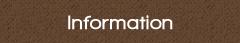 高建ホーム インフォメーション