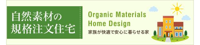 自然素材の規格住宅